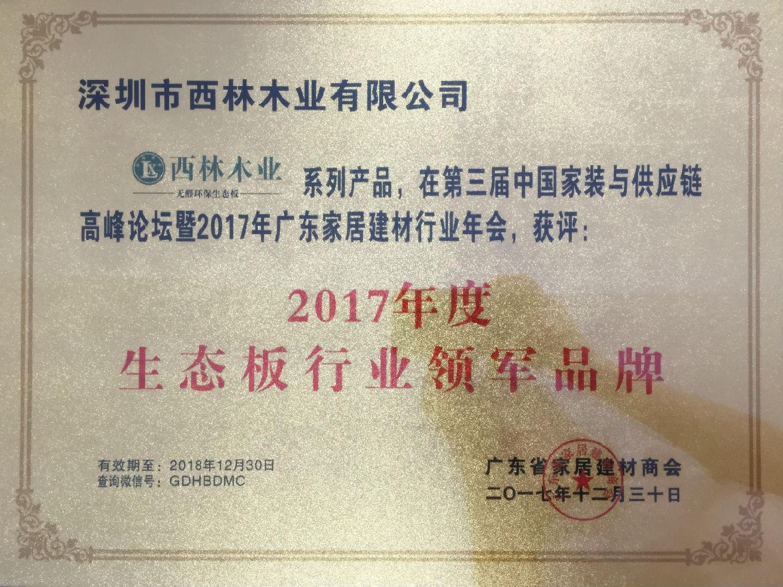 西林荣获广东2017年度生板行业领军品牌