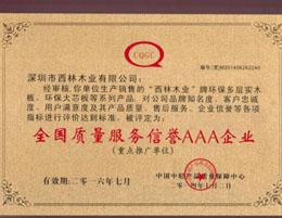 西林荣获3A企业认证