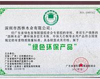 西林荣获绿色环保产品认证