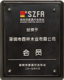 西林荣获深圳市家具行业协会会员单位