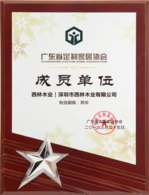 西林荣获广东省定制家居协会成员单位