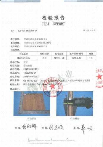 迈柏3D实木生态板检测报告