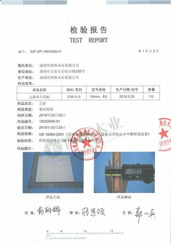 E0级儿童房专用板检测报告
