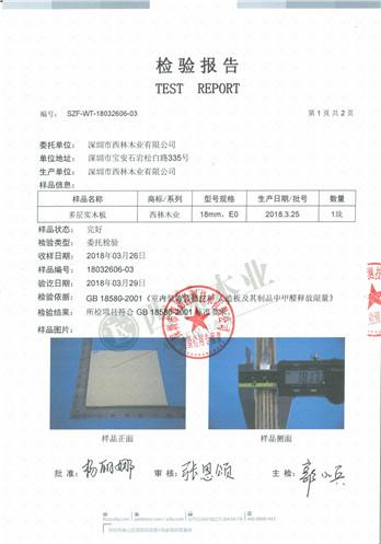 无醛环保生态板检测报告