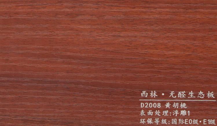 西林D2008黄胡桃