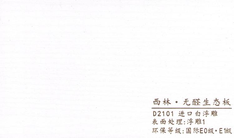 西林 D2101进口白浮雕