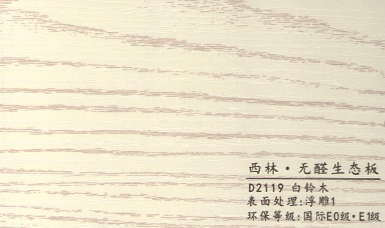西林 D2119白铃木