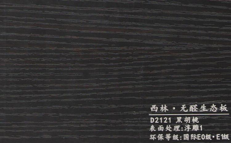 西林 D2121黑胡桃