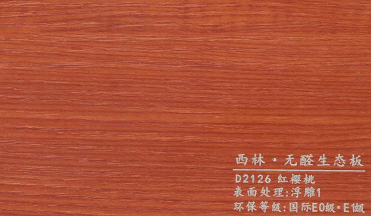 西林 D2126红樱桃
