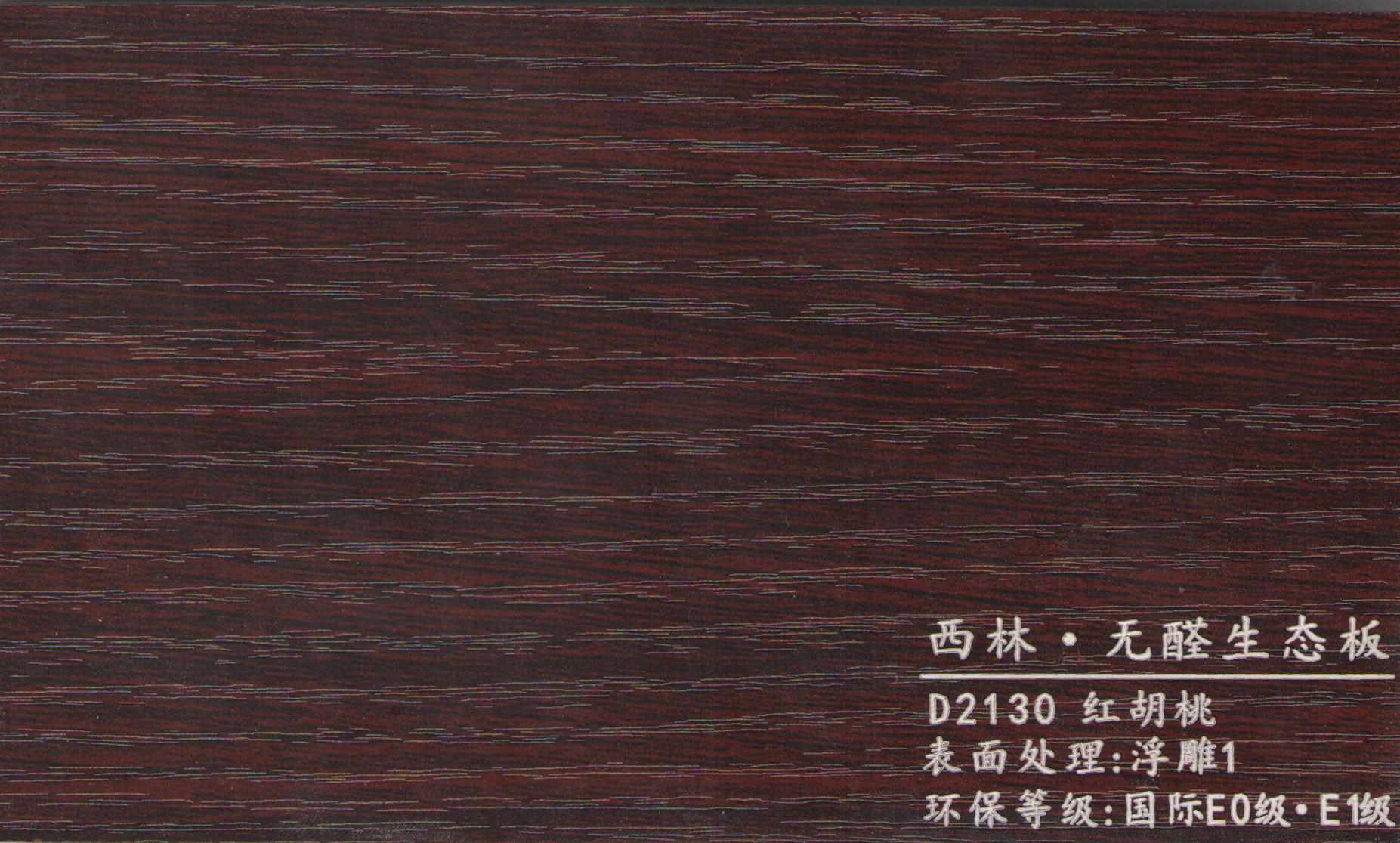 西林 D2130红胡桃