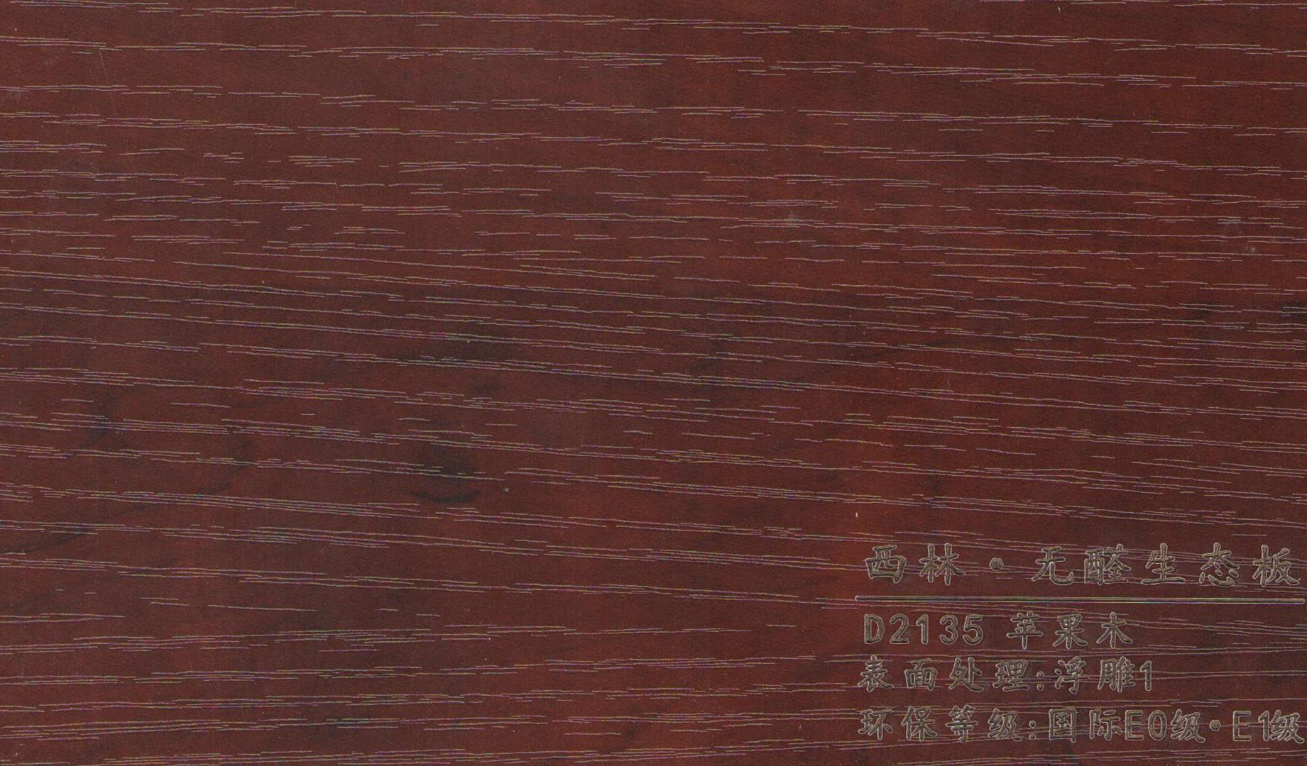 西林 D2135苹果木