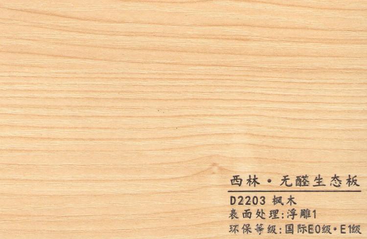 西林 D2203枫木