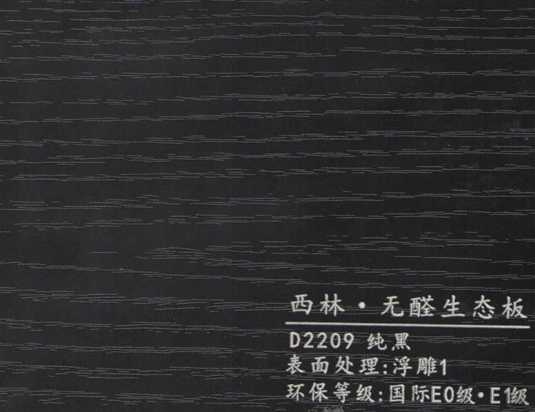 西林 D2209纯黑