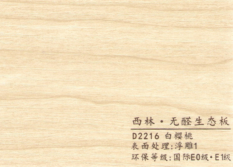 西林 D2216白樱桃