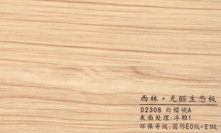 西林 D2308白樱桃A