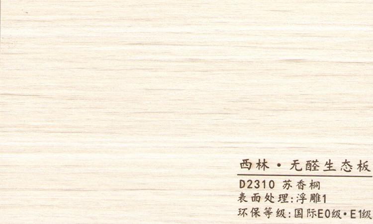 西林 D2310苏香桐