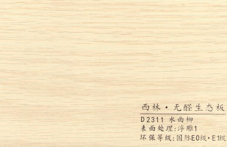 西林 D2311水曲柳