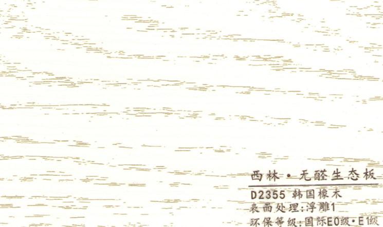 西林 D2355韩国橡木