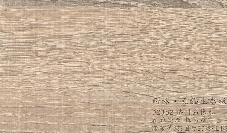 西林 D2362济州岛橡木