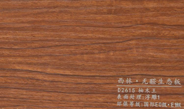 西林 D2615柚木王