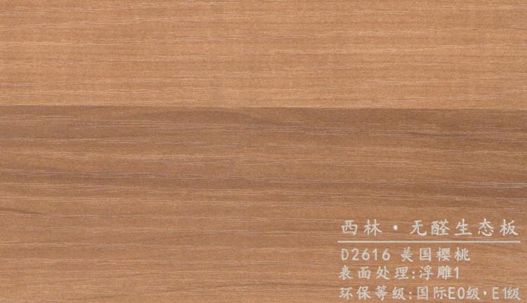 西林 D2616美国樱桃