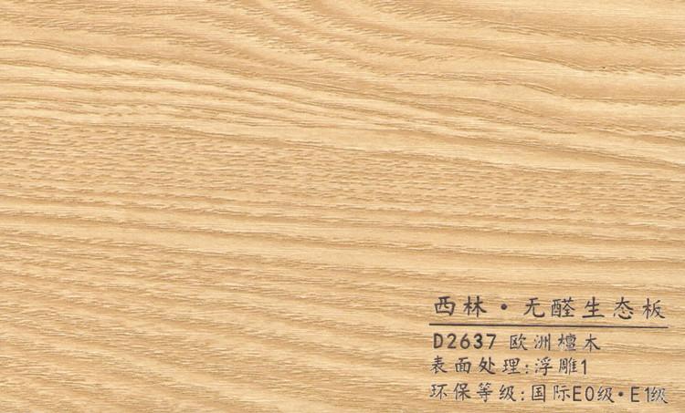 西林 D2637欧洲檀木