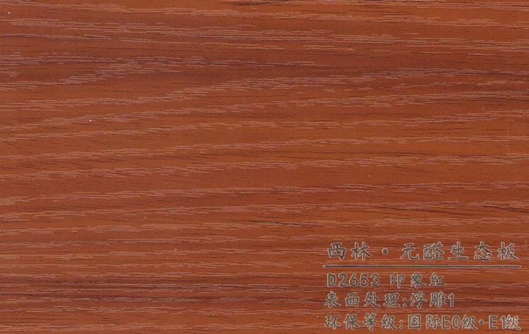 西林 D2653印象红