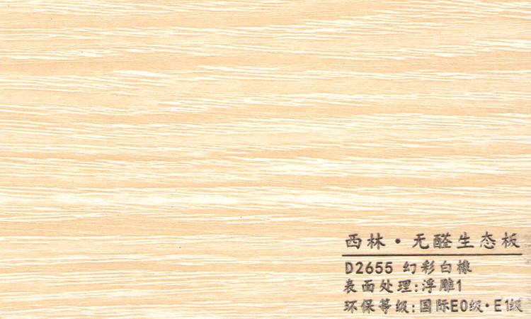 西林 D2655幻彩白象