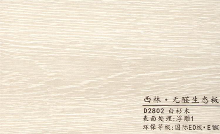 西林 D2802白杉木
