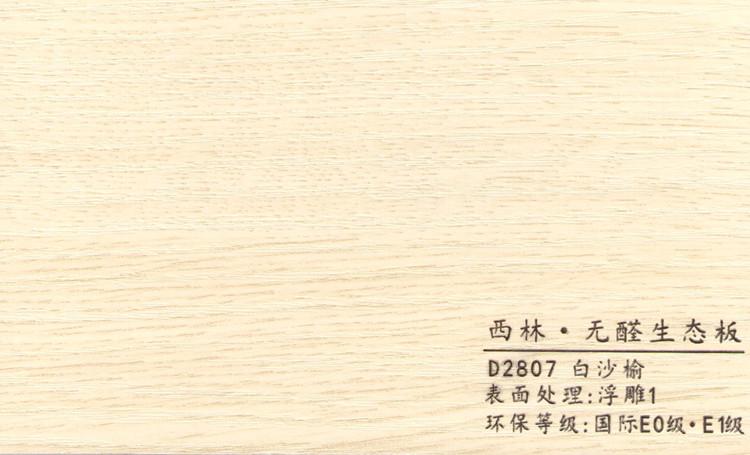 西林 D2807白沙榆