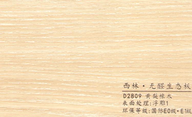 西林 D2809黄梨橡木