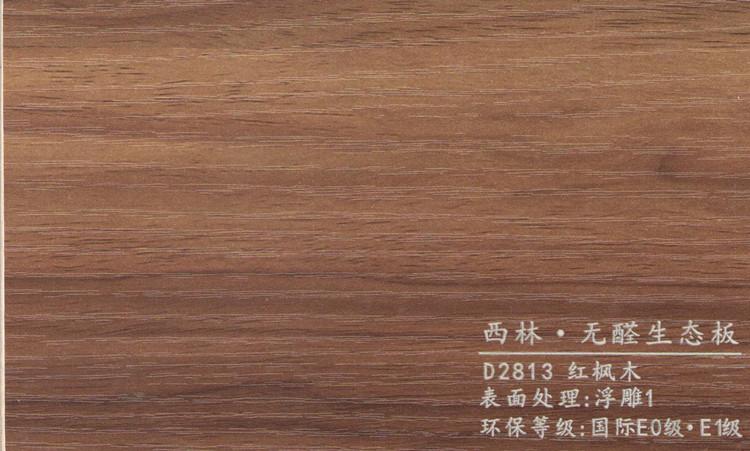 西林 D2813红枫木