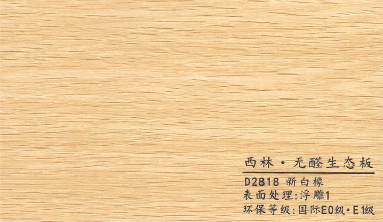 西林 D2818新白橡