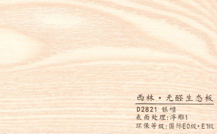 西林 D2821银檀