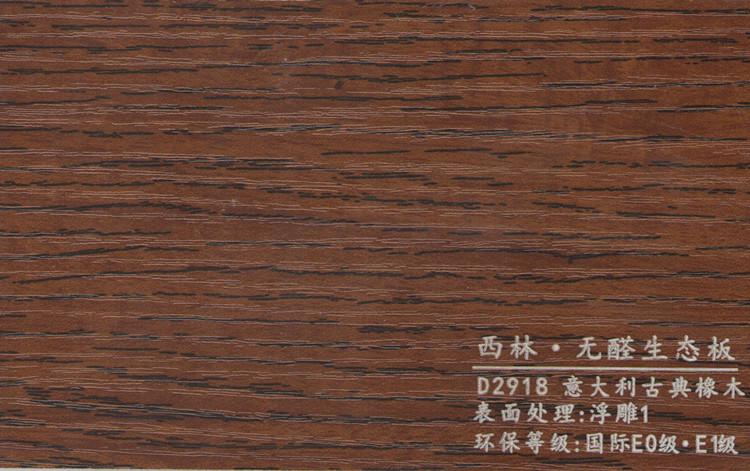西林 D2918意大利古典橡木