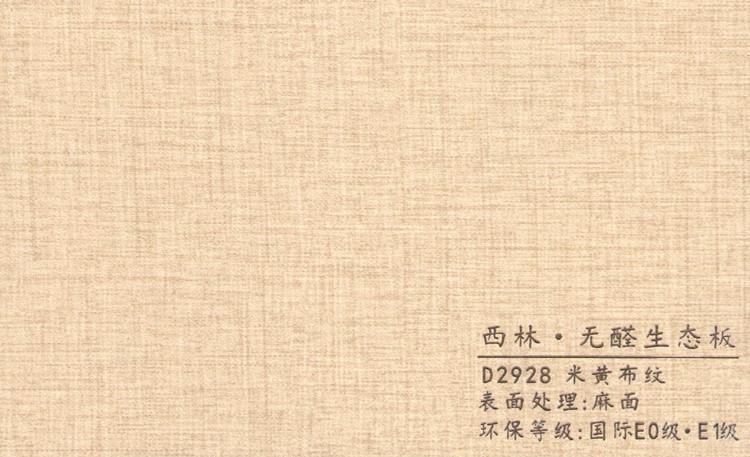 西林 D2928米黄布纹