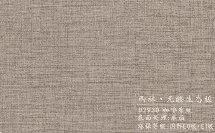 西林 D2930咖啡布纹