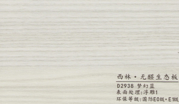 西林 D2938梦幻蓝