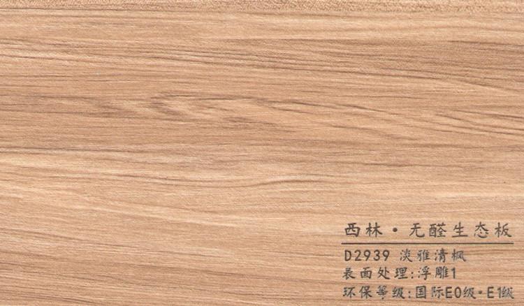 西林 D2939淡雅清枫