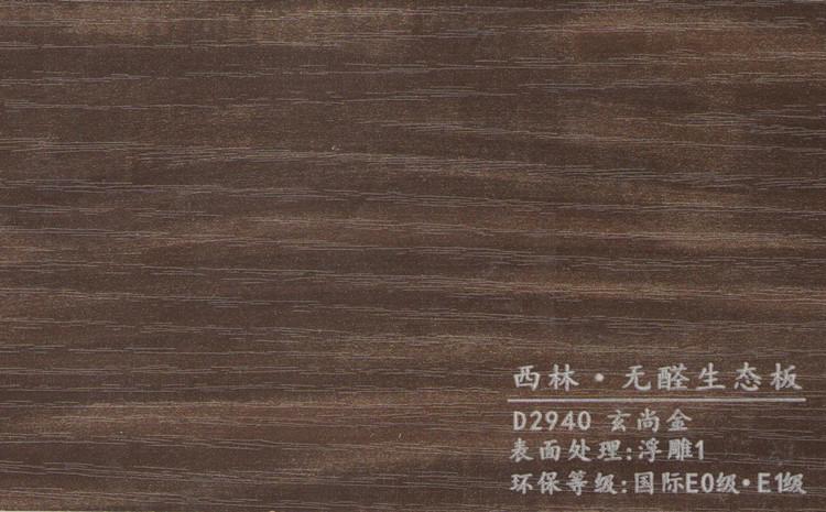西林 D2940玄尚金