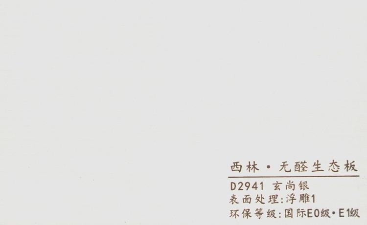 西林 D2941玄尚银