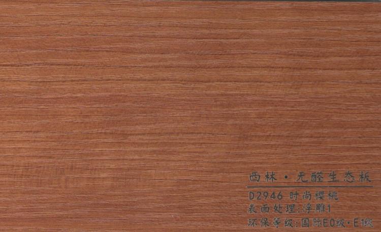 西林 D2946时尚樱桃