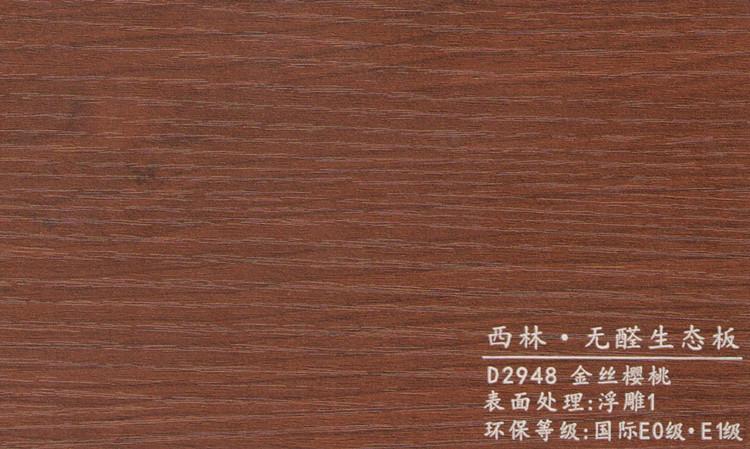 西林 D2948金丝樱桃