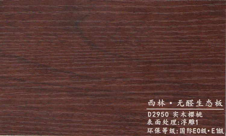 西林 D2950实木樱桃