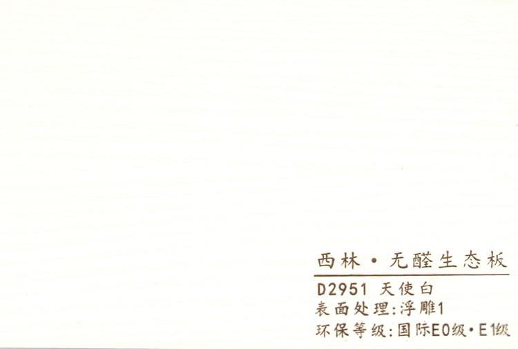 西林 D2951天使白