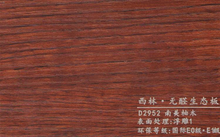 西林 D2952南美柚木