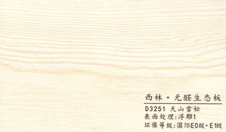 西林  D3251天山雪松