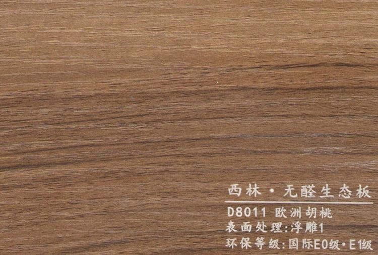 西林 D8011欧洲胡桃
