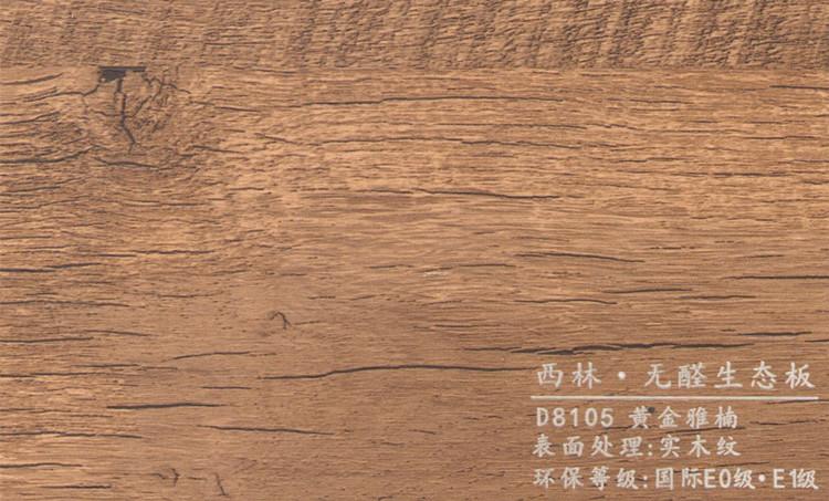 西林 D8105黄金雅楠