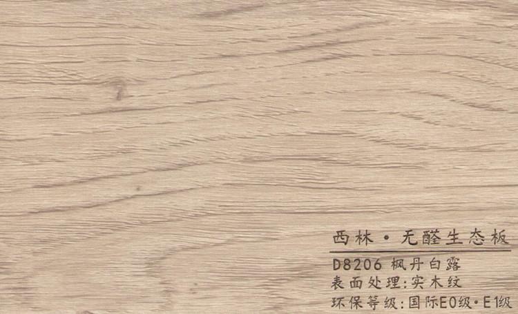 西林 D8206枫丹白露